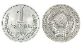1 рубль 1989 года СССР Годовик, aUNC-XF