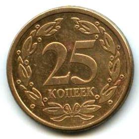 Приднестровье 25 копеек 2005