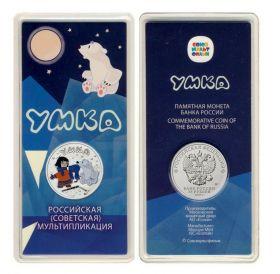 25 рублей 2021 год - Умка (мультипликация). Цветная - Гознак блистер