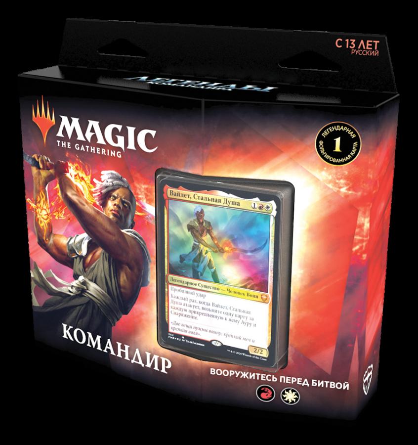 Magic: The Gathering - Легенды Командира