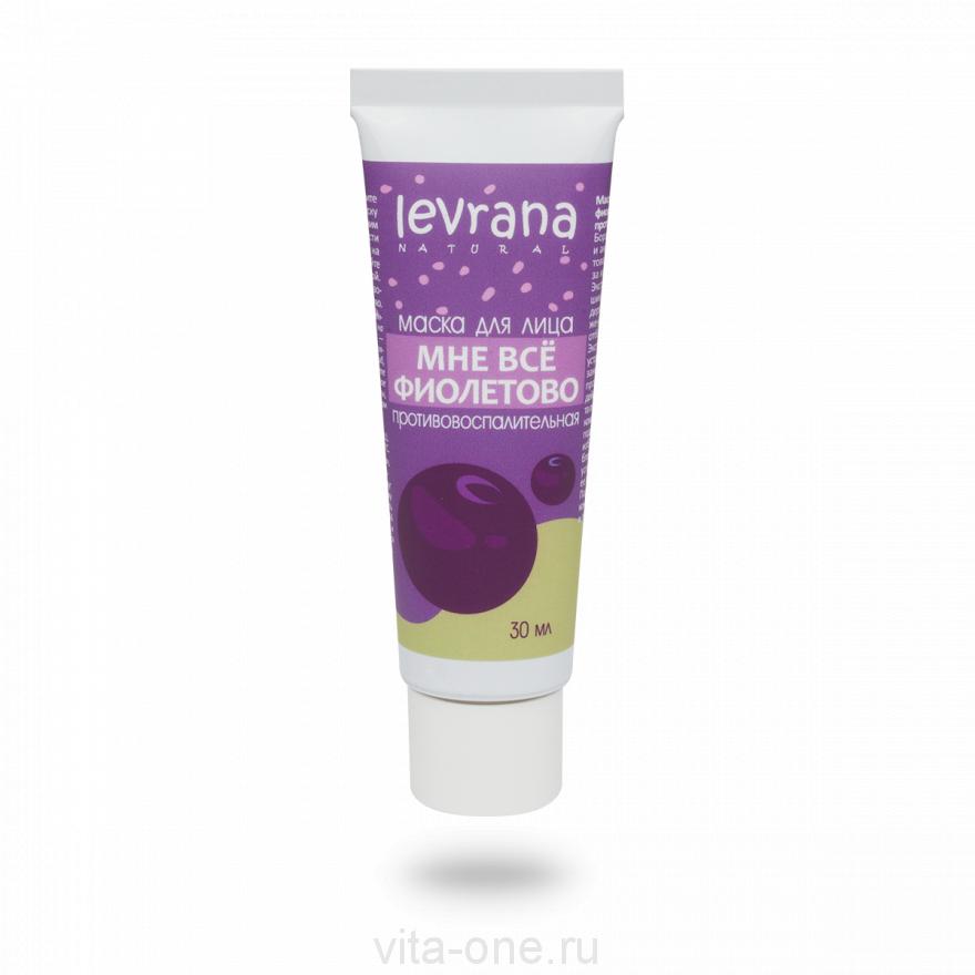 Маска для лица Мне всё фиолетово противовоспалительная Levrana (Леврана) 30 мл
