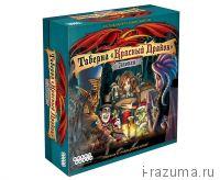 """Таверна """"Красный Дракон"""": Злодеи"""