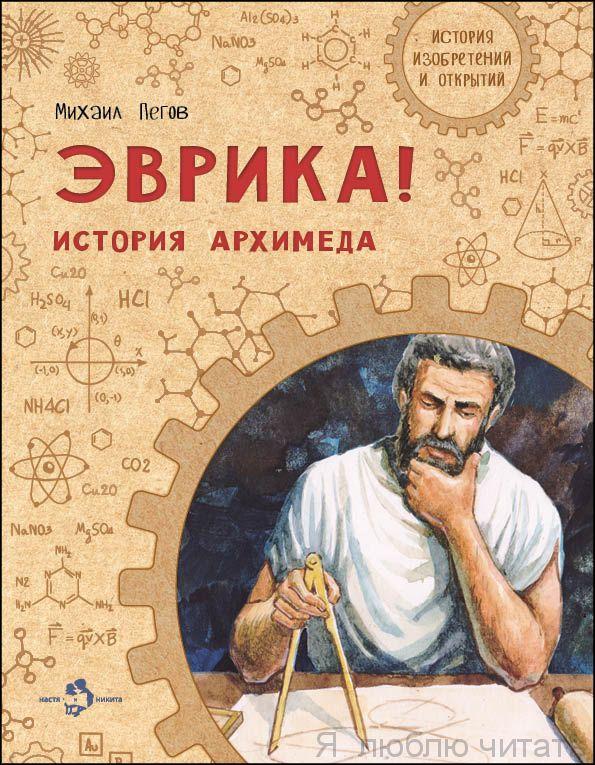 Книга «Эврика! История Архимеда»
