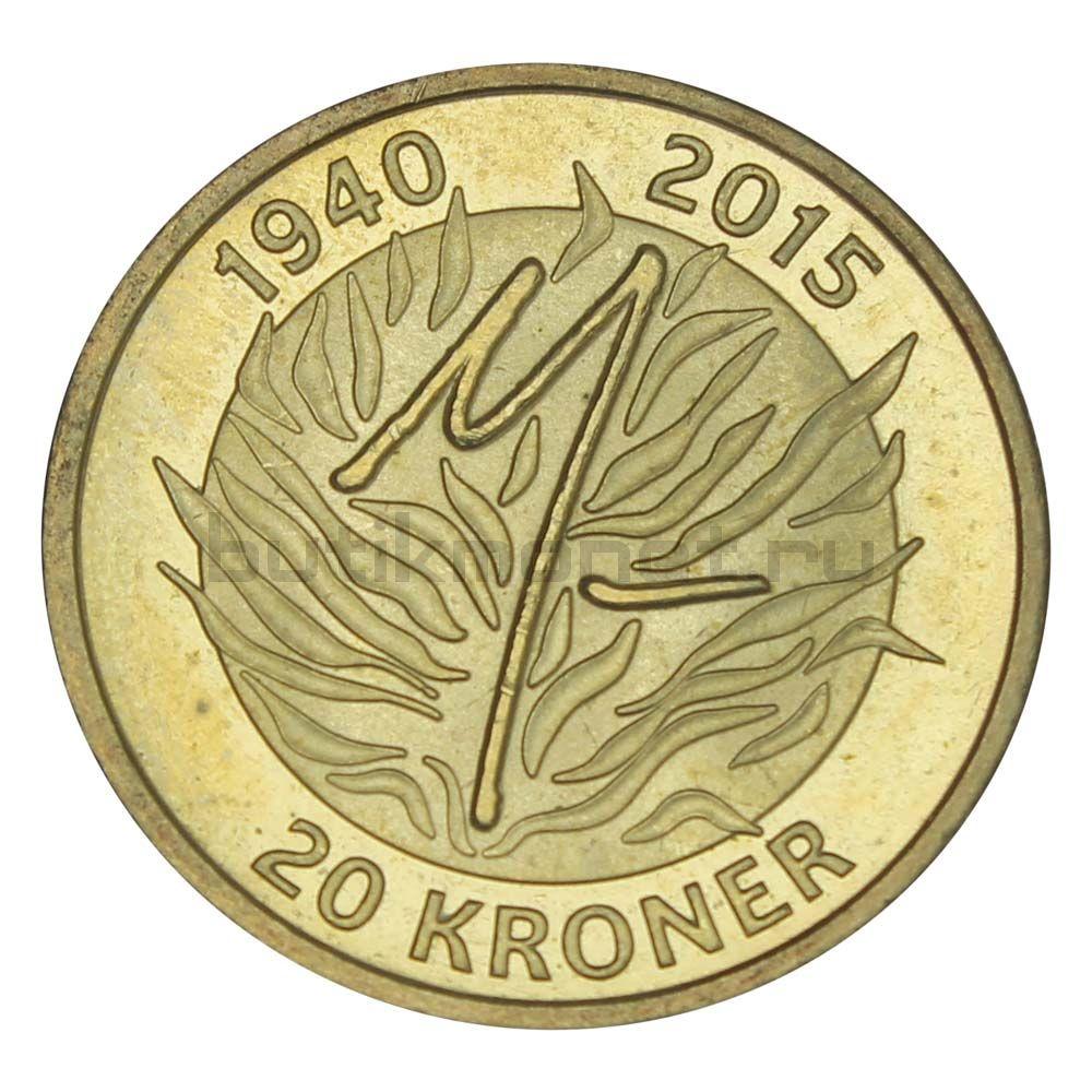 20 крон 2015 Дания 75 лет со дня рождения Королевы Маргрете II