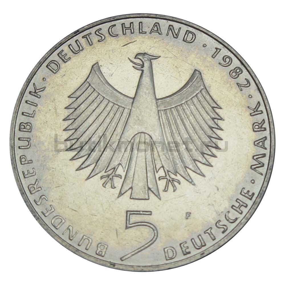 5 марок 1982 ФРГ 10 лет конференции ООН по окружающей среде UNC