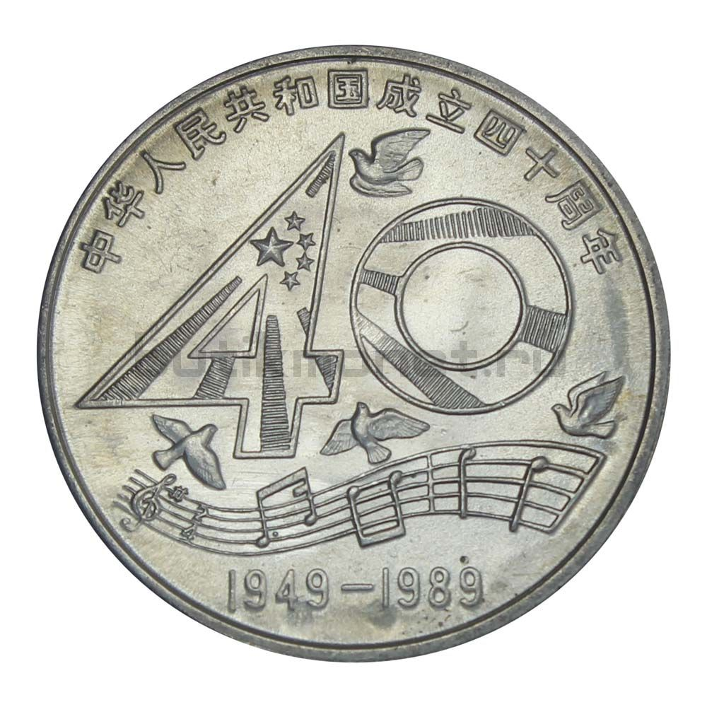1 юань 1989 Китай 40 лет КНР