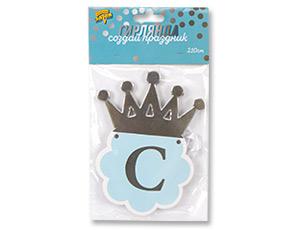 Гирлянда С Днем рождения голубая с золотыми коронами и буквами