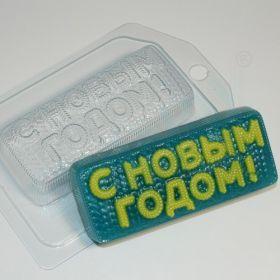 """Форма пластиковая для мыла и шоколада """" С Новым Годом! вязаное"""", арт. 1522"""