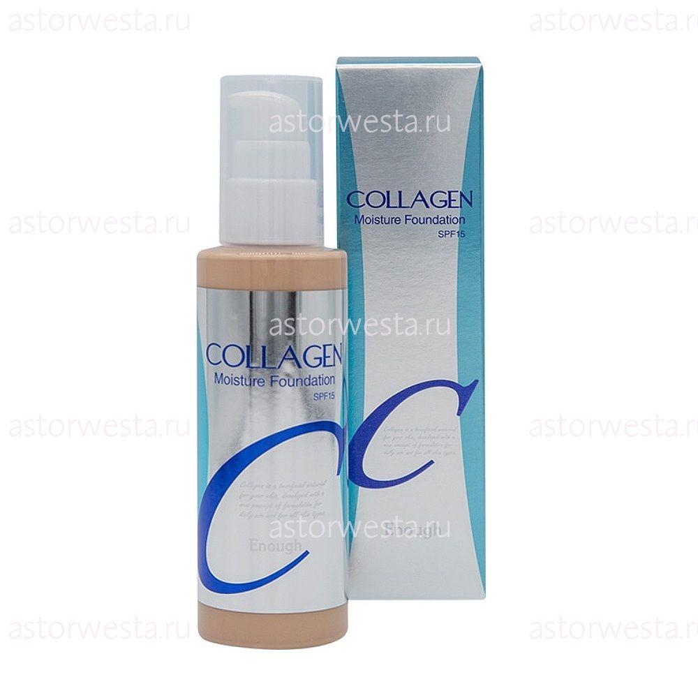 Enough Collagen Moisture Foundation SPF15 тон 13,100 мл. Увлажняющий тональный крем с коллагеном