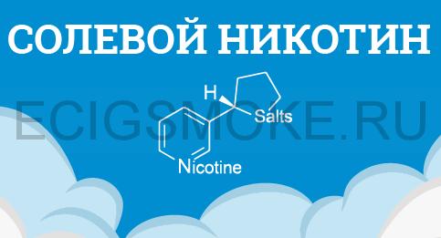 """Солевой никотин (SALT) """"Nico Orgo"""" 100 мг/мл СОТКА 10 мл."""