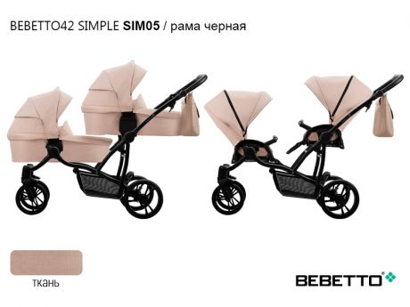 Коляска для двойни 3 в 1 Bebetto42 SIMPLE