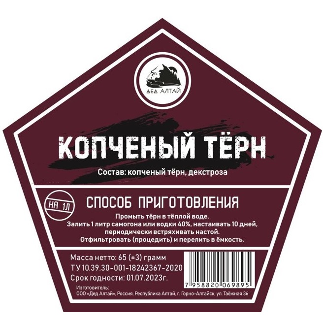 Набор для настаивания КОПЧЕНЫЙ ТЕРН, на 1 литр, (ДА)