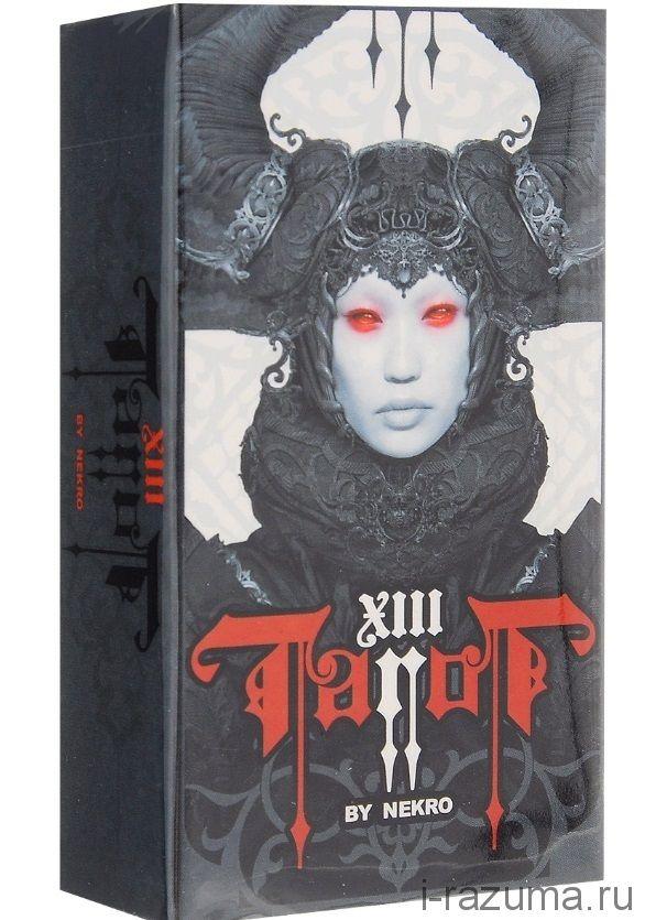 Карты Таро Fournier XIII Tarot