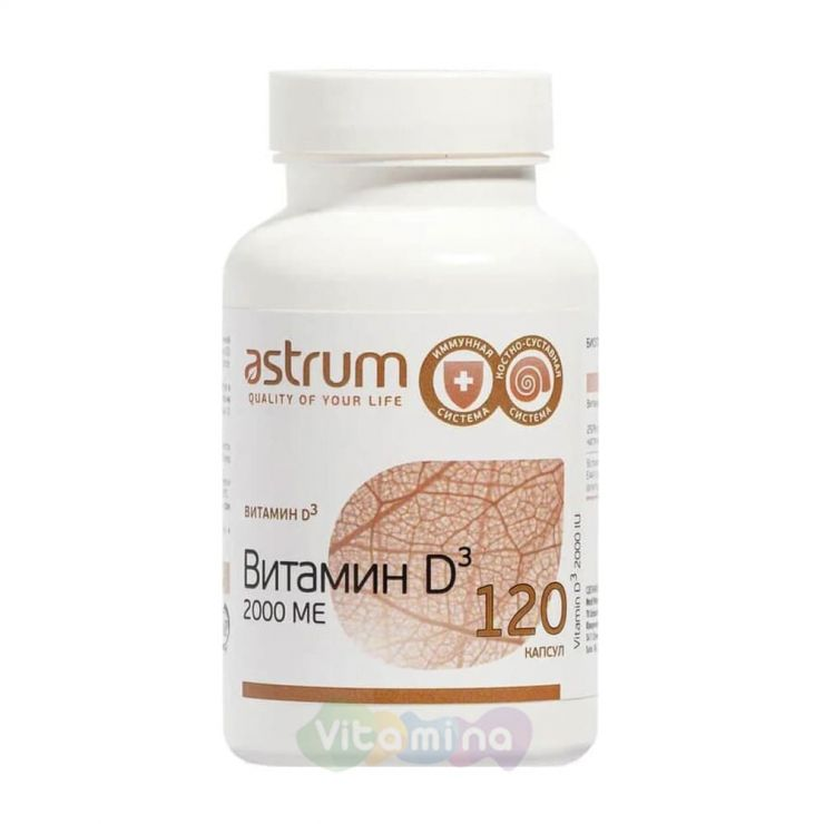 АСТРУМ Витамин D3 2000 МЕ, 120 капс