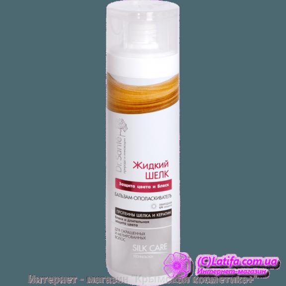 Бальзам-ополаскиватель для волос Защита цвета и Блеск Жидкий Шелк Др. Санте 250 мл