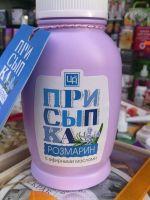 Косметическая присыпка Розмарин Царство Ароматов 75 гр