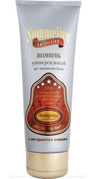 Шампунь универсальный для нормальных волос с экстрактом коньяка Сомелье Венец Сибири 250 мл
