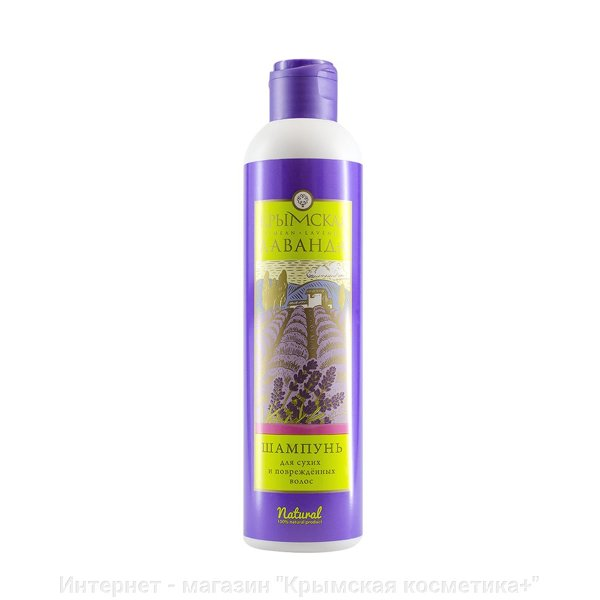 Шампунь для сухих и поврежденных волос Крымская Лаванда 250 гр