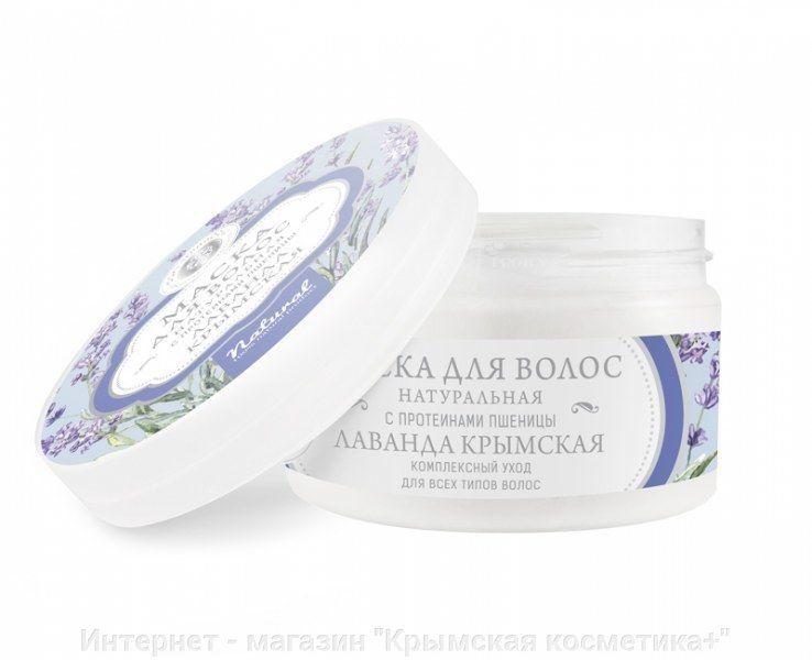 Маска для волос Лаванда Крымская Дом Природы 250 мл