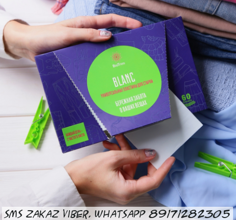 Универсальные пластины для стирки BioTrim Blanc