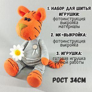 24-01 Тигруля: Набор для шитья / МК+Выкройка / Игрушка