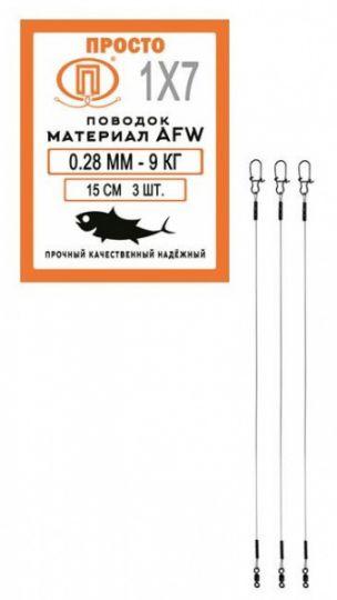 Поводок стальной AFW 7 нитей 3шт