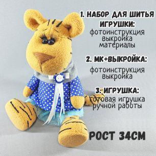 24-02 Тигруня: Набор для шитья / МК+Выкройка / Игрушка