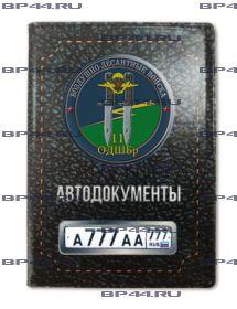 Обложка для автодокументов с 2 линзами 11 ОДШБр