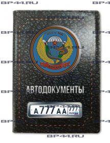 Обложка для автодокументов с 2 линзами 105 гв.ВДД