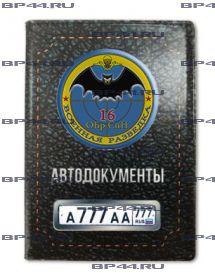 Обложка для автодокументов с 2 линзами 16 ОБрСпН