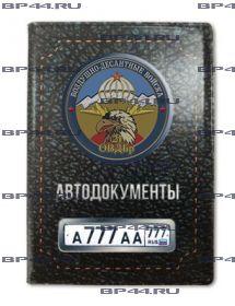 Обложка для автодокументов с 2 линзами 21 ОВДБр