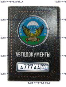 Обложка для автодокументов с 2 линзами 119 гв.ПДП
