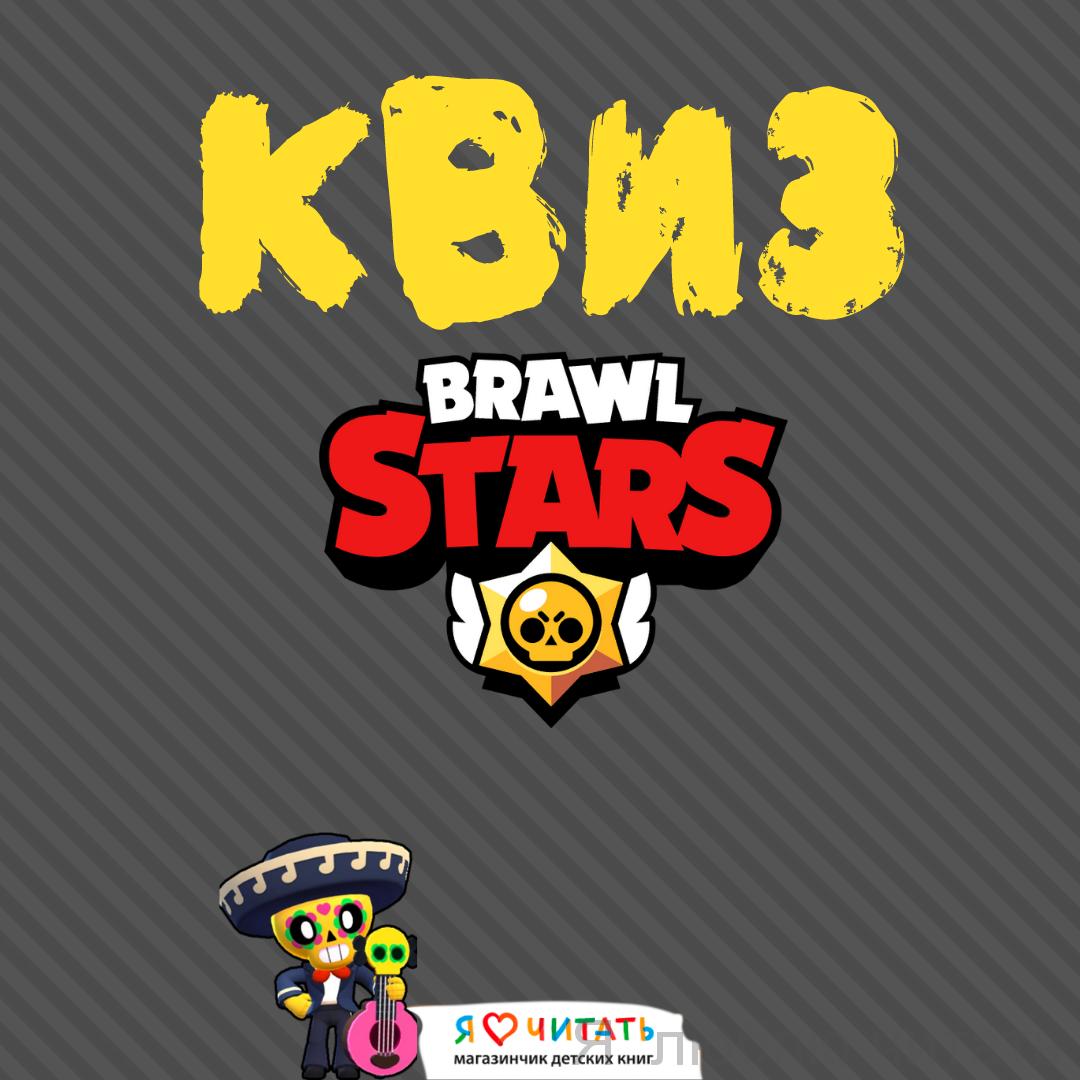"""Квиз """"Brawl stars"""""""