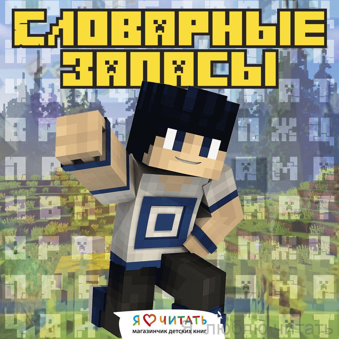 """Словарные запасы """"Minecraft"""""""