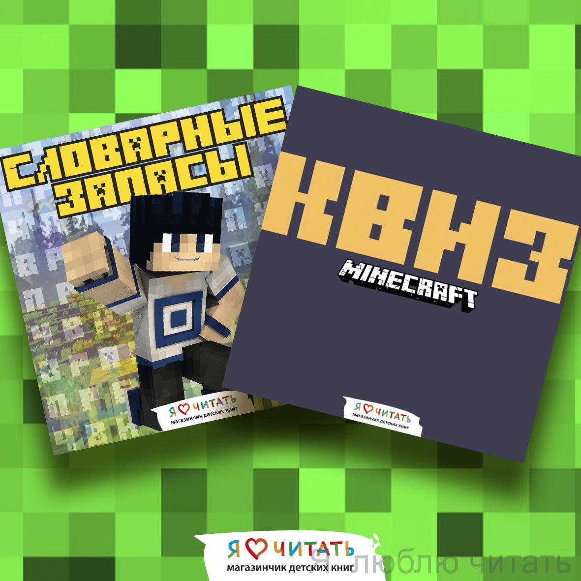 Minecraft-Kombo!