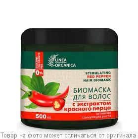 Linea Organica.Биомаска для волос активная стимуляция роста (с экстрактом красного перца) 500 мл, шт