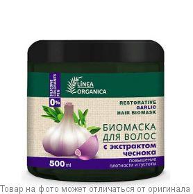 Linea Organica.Биомаска для волос повышение плотности и густоты (с экстрактом чеснока) 500 мл, шт