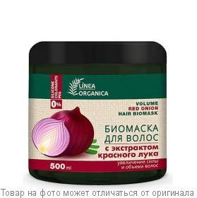 Linea Organica.Биомаска для волос увеличение силы и объема (с экстрактом красного лука) 500 мл, шт