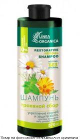 Linea Organica.Шампунь травяной сбор для волос 570мл, шт
