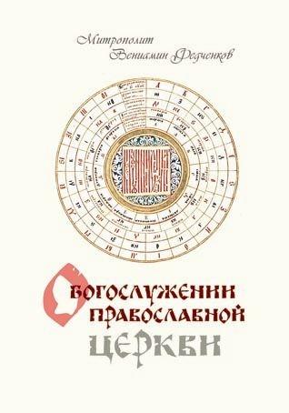 О богослужении Православной Церкви.
