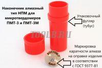 Наконечник алмазный тип НПМ для микротвердомеров ПМТ-3 и ПМТ-5 фото
