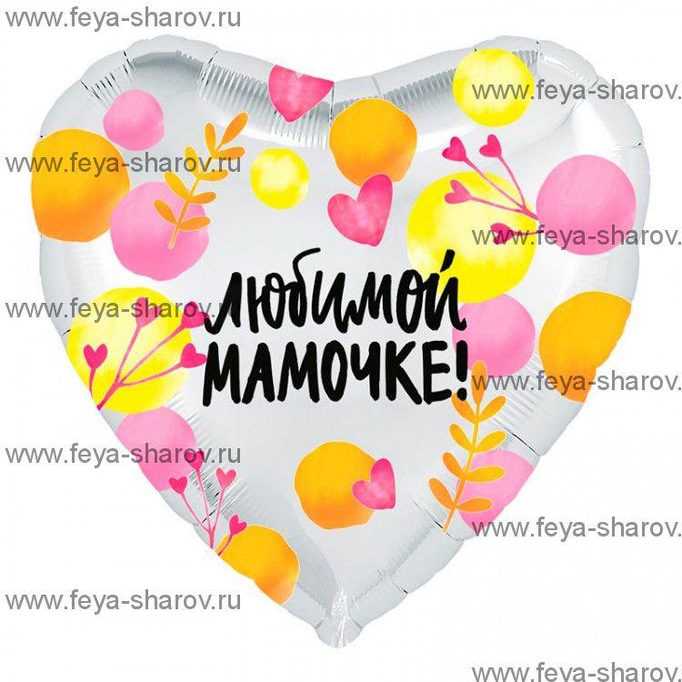 Шар Любимой Мамочке 46 см