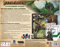 Pathfinder. Настольная ролевая игра. Вторая редакция. Стартовый набор