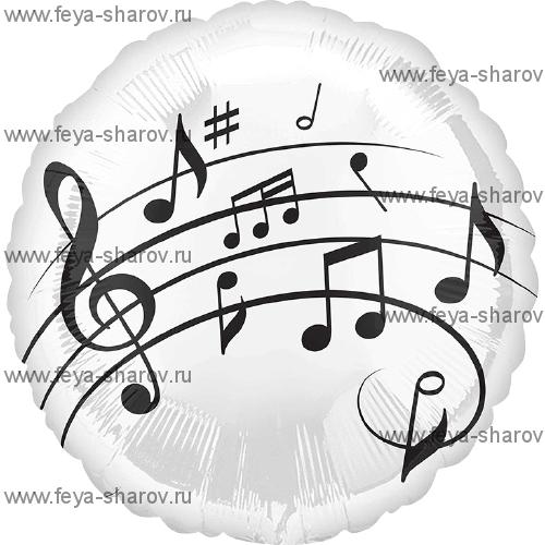 Шар музыкальные ноты 46 см