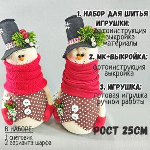 25-01 Снеговик красный: Набор для шитья / МК+Выкройка / Игрушка