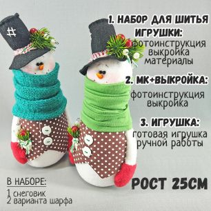 25-02 Снеговик зеленый: Набор для шитья / МК+Выкройка / Игрушка