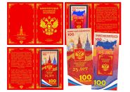 100 РУБЛЕЙ ПАМЯТНАЯ СУВЕНИРНАЯ КУПЮРА - КОНСТИТУЦИЯ РОССИИ. В СТИЛЬНОМ, ДИЗАЙНЕРСКОМ БУКЛЕТЕ
