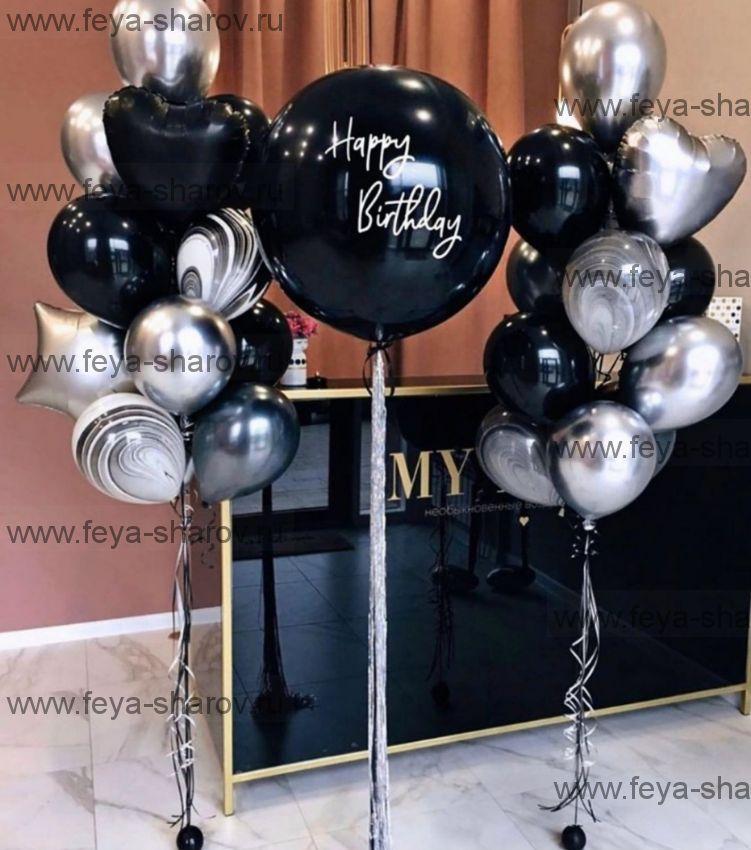 Композиция Happy Birthday