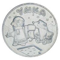 25 рублей 2021 ММД Умка (Российская мультипликация)