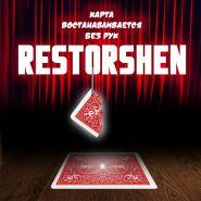 Карточный  гиммик Restorshen (восстановление карты)